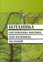 Ботаника. Систематика высших, или наземных, растений