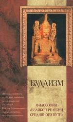 """Буддизм. Философия """"великой религии Срединного пути"""""""