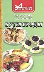 Бутерброды: сборник лучших рецептов