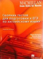 Macmillan  сборник тестов для подготовки к ЕГЭ по английскому языку