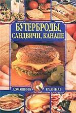 Бутерброды, сандвичи, канапе