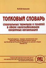 Толковый словарь специальных терминов и понятий в сфере налогообложения кредитных организаций