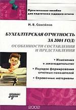 Бухгалтерская отчетность за 2001 год: особенности составления и представления