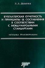 Бухгалтерская отчетность и принципы её составления в соответствии с международными стандартами