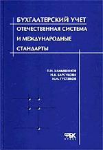 Бухгалтерский учет. Отечественная система и международные стандарты