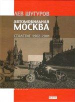 """""""Автомобильная Москва. СТОЛЕТИЕ 1902-2001"""" Лев Шугуров"""