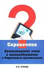 Бухгалтерский учет и налогообложение в бюджетных организациях