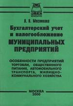 Бухгалтерский учет и налогообложение муниципальных предприятий