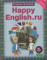 Happy English 5 класс