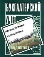 Бухгалтерский учет на сельскохозяйственных, агропромышленных и сельхозперерабатывающих предприятиях