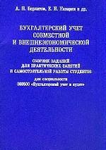 Бухгалтерский учет совместной и внешнеэкономической деятельности