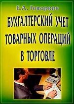 Бухгалтерский учет товарных операций в торговле