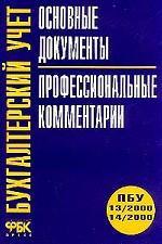 Бухгалтерский учет: Основные документы (ПБУ 13/2000 и 14/2000). Профессиональный комментарий
