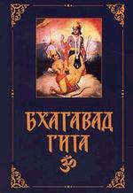 Бхагавард-Гита, или Песнь Господня