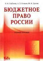 Бюджетное право России: учебное пособие