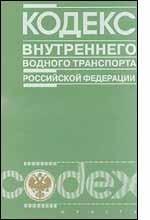 Бюджетный кодекс РФ: