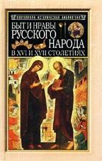 Быт и нравы русского народа в XVI и XVII столетиях