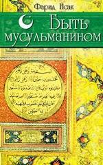 Быть мусульманином