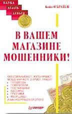 В вашем магазине мошенники! 2-е издание