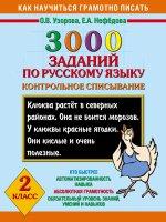 В. Д. Звягинцев. Русский язык 2кл [Контрольное списывание] 3000 зад