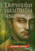 Дневники вампира.Дневники Стефана.Кн5. Убежище