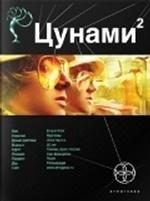 Цунами-2 Узел Милгрэма
