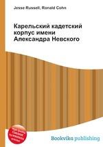 Обложка книги Карельский кадетский корпус имени Александра Невского