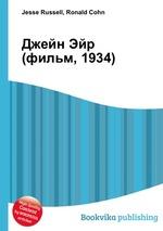 Обложка книги Джейн Эйр (фильм, 1934)