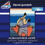 АудиоКнига. Асфальтовое море
