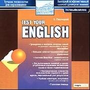 Океан Знаний: Test your English