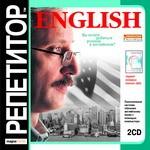 Репетитор English 2CD