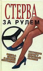 Стерва за рулем