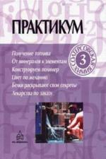 Солтерсовская химия в 4 книгах. Книга 3. Практикум