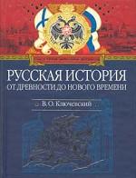 Русская история от древности до Нового времени