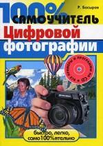 100% самоучитель цифровой фотографии