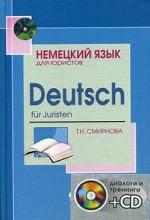 Немецкий язык для юристов