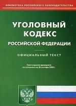 Уголовный кодекс РФ. По состоянию на 20.10.05