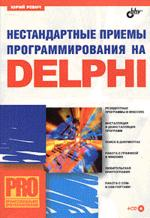 Нестандартные приемы программирования на Delphi (+ CD)