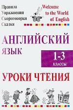 Английский язык.  Уроки чтения 1-3 классы
