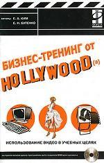 Бизнес-тренинг от Hollywood(a). Использование видео в учебных целях (+CD)
