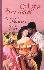 Агнесса Митчел. Книга 1. Во имя страсти