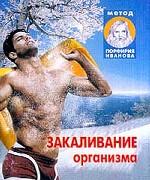 Закаливание организма по методу Порфирия Иванова