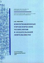 Информационные управленческие технологии в издательской деятельности