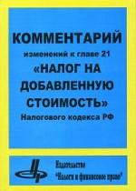 """Комментарий изменений к главе 21 """"Налог на добавленную стоимость"""" Налогового кодекса РФ"""