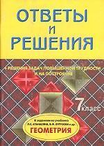 Геометрия, 7 класс. Подробный разбор заданий из учебника Л. С. Атанасяна, В. Ф. Бутузова