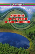 Лечение по системе Богдановой