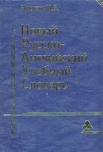 Новый русско-английский учебный словарь