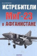Истребитель МиГ-23 в Афганистане