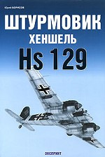 Штурмовик Хеншель Hs 129