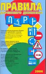 Расширенные правила дорожного движения. 2006 г